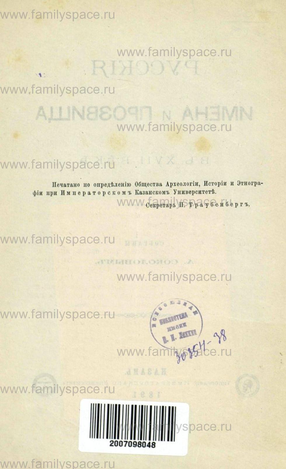 Поиск по фамилии - Русские имена и прозвища в 17 веке, страница 3