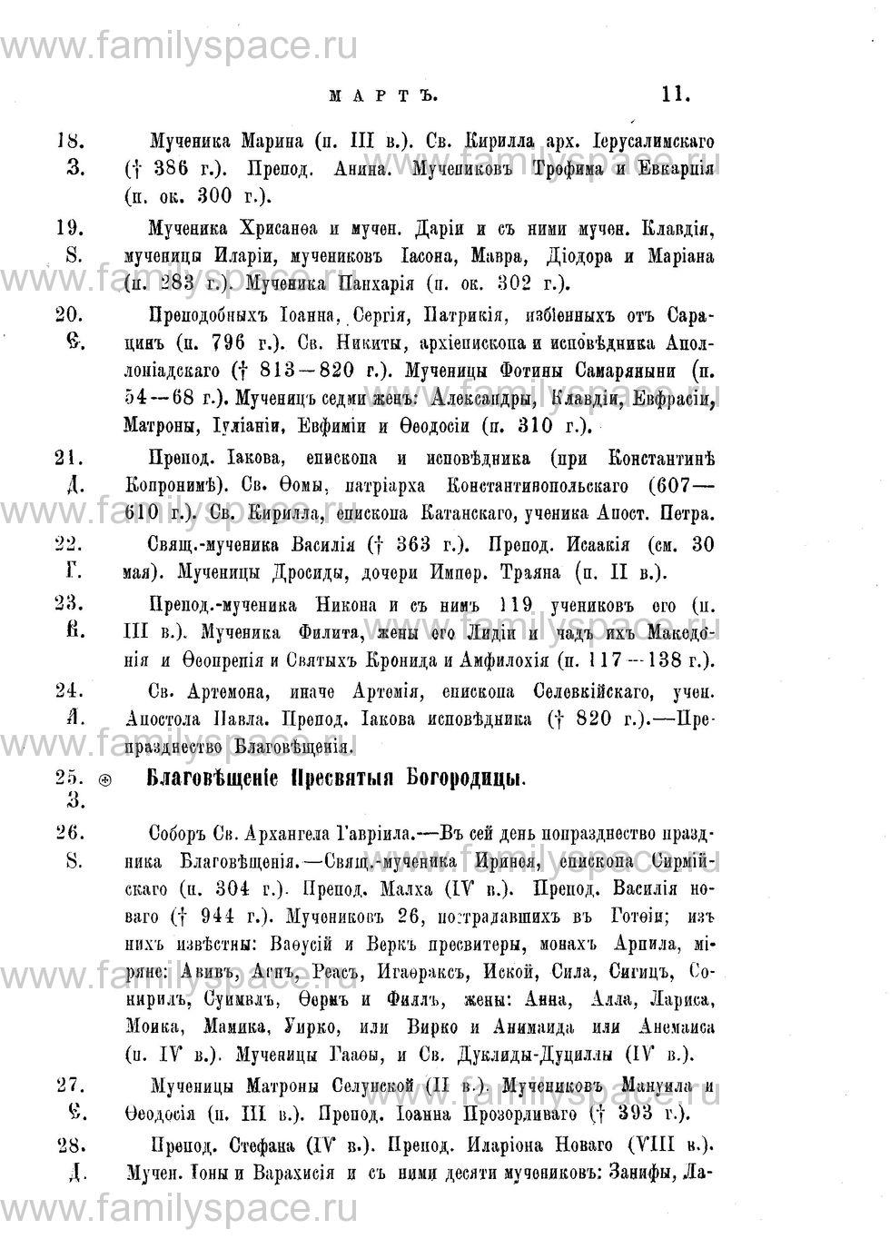 Поиск по фамилии - Адрес-календарь Нижегородской епархии на 1888 год, страница 1011
