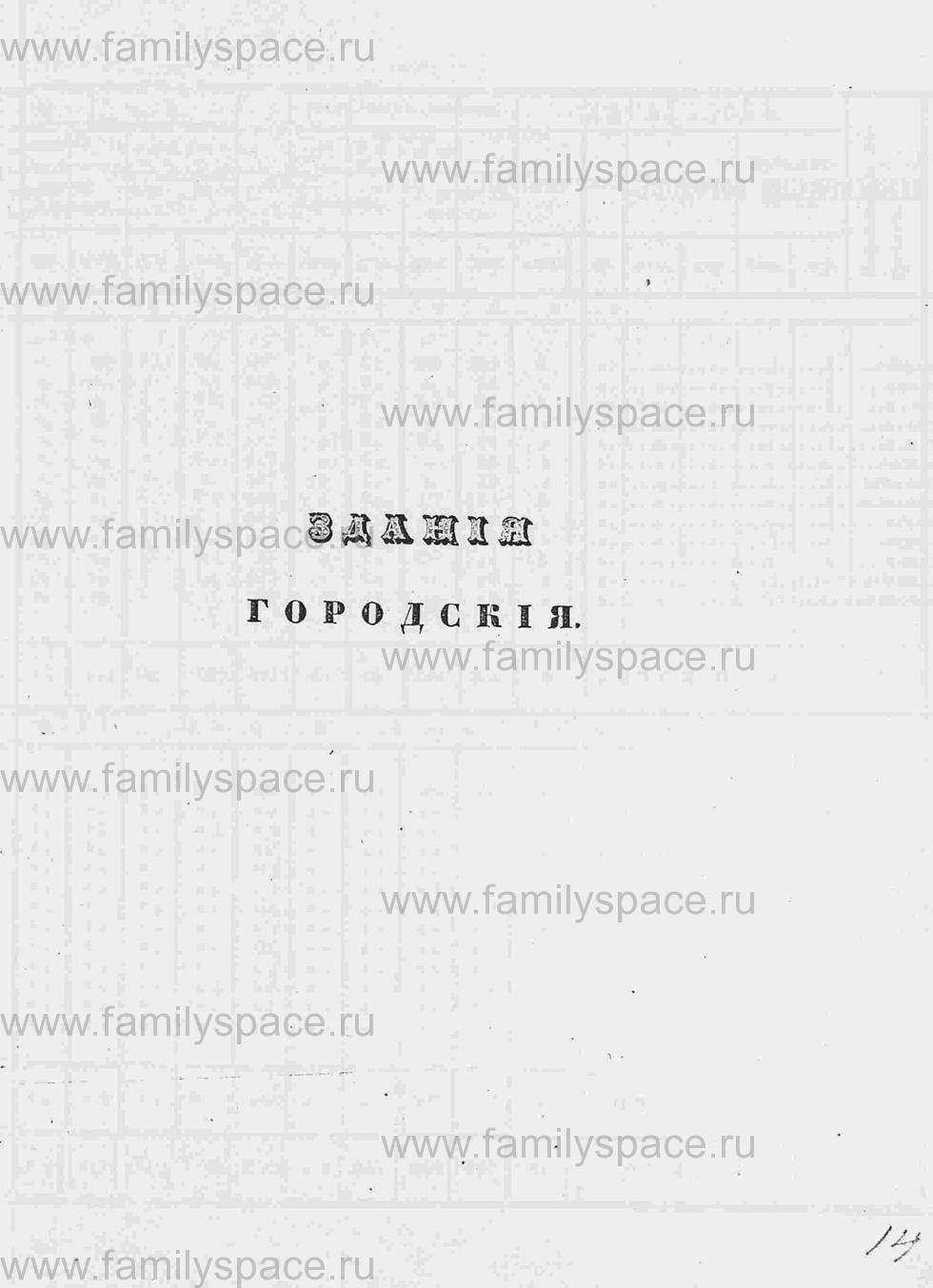 Поиск по фамилии - Памятная книга за 1853 год по Могилёвской губернии, страница 26