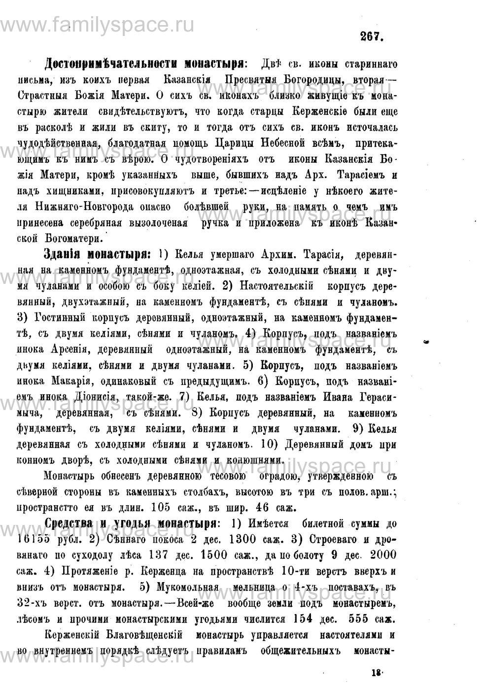 Поиск по фамилии - Адрес-календарь Нижегородской епархии на 1888 год, страница 1267