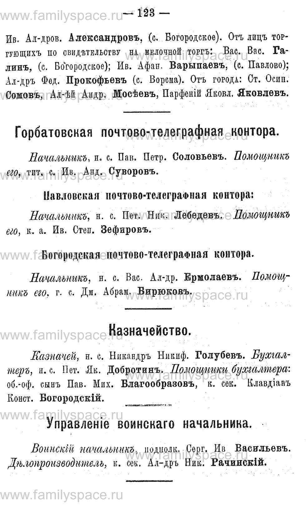 Поиск по фамилии - Адрес-календарь Нижегородской губернии на 1891 год, страница 123