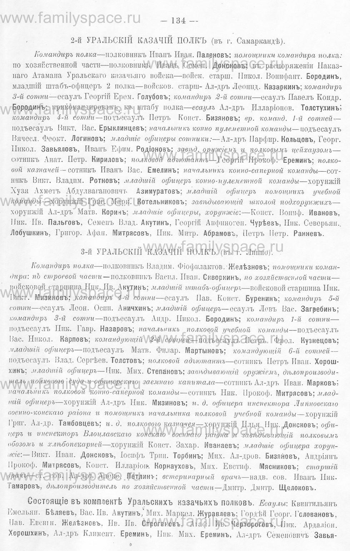 Поиск по фамилии - Памятная книжка Уральской области на 1913 год, страница 134