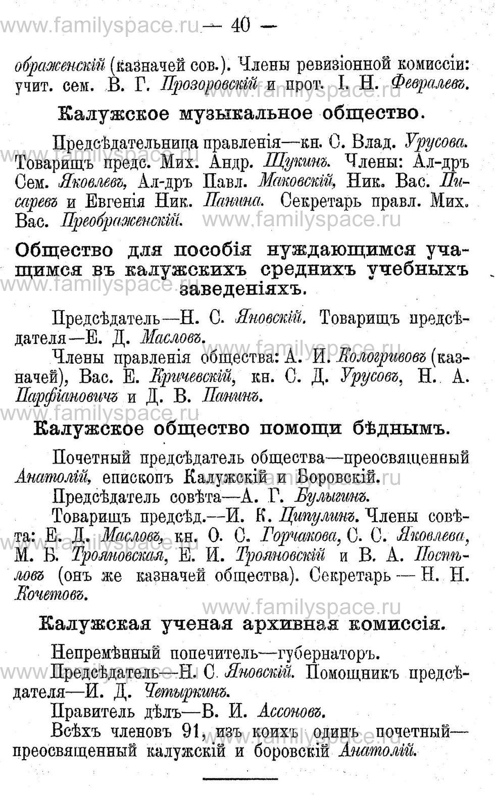 Поиск по фамилии - Адрес-календарь Калужской губернии на 1893 год, страница 2040