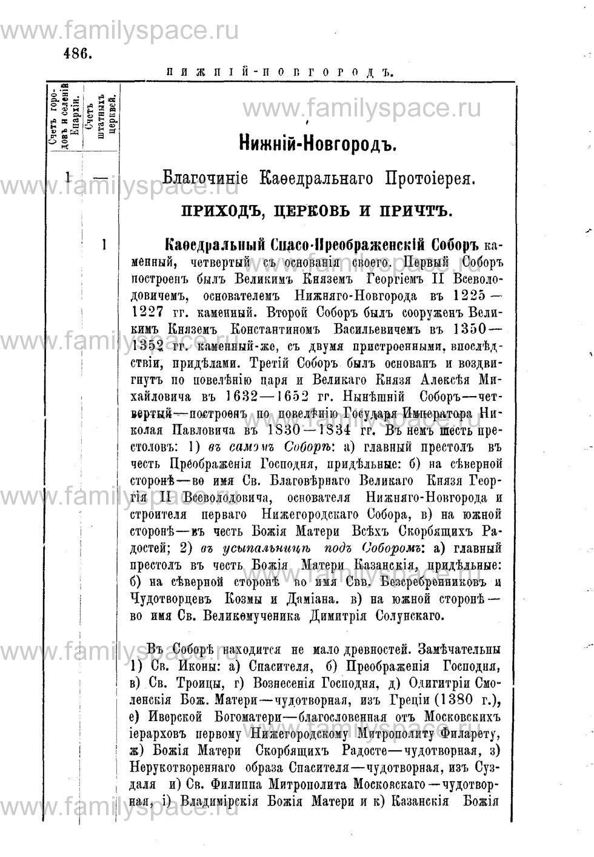 Поиск по фамилии - Адрес-календарь Нижегородской епархии на 1888 год, страница 1486
