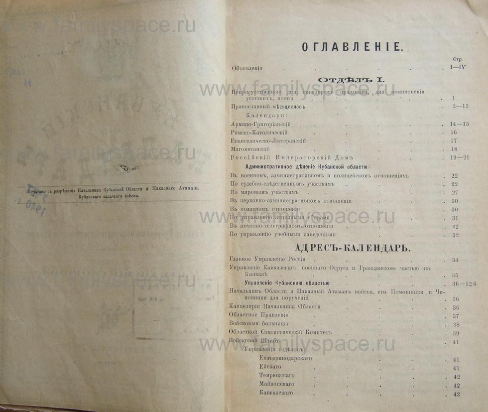 Поиск по фамилии - Кубанский календарь на 1898 год, страница 2