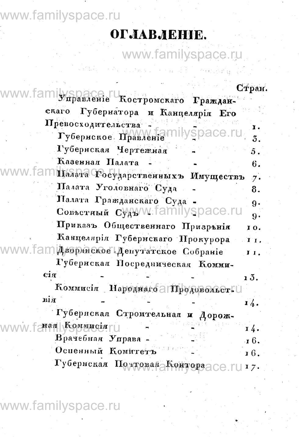 Поиск по фамилии - Памятная книжка Костромской губернии на 1853 год, страница 108