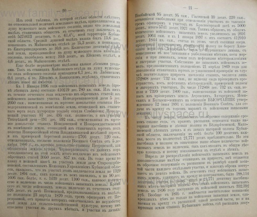 Поиск по фамилии - Кубанский календарь на 1898 год, страница 2020