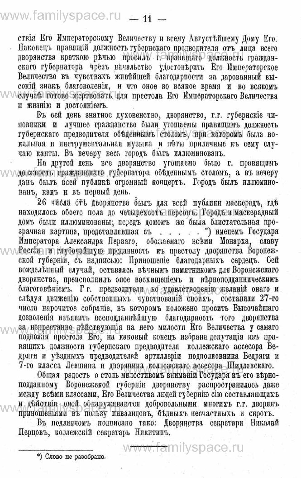 Поиск по фамилии - Памятная книжка Воронежской губернии на 1915 год, страница 5011