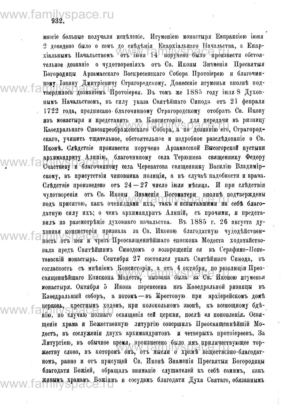 Поиск по фамилии - Адрес-календарь Нижегородской епархии на 1888 год, страница 1932