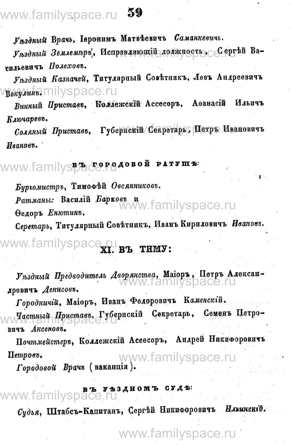 Поиск по фамилии - Адрес-календарь Курской губернии на 1853 год, страница 1039