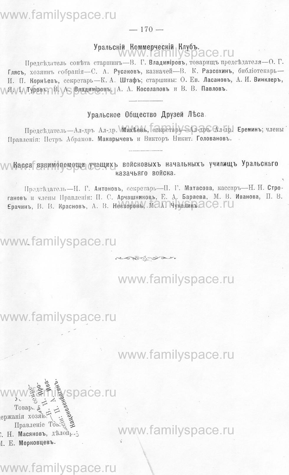 Поиск по фамилии - Памятная книжка Уральской области на 1913 год, страница 170