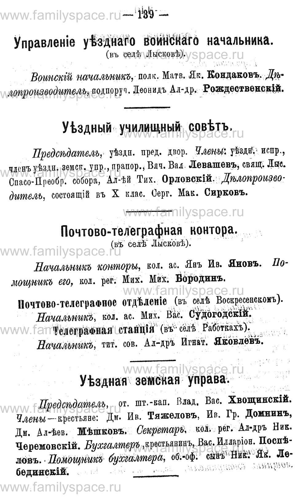 Поиск по фамилии - Адрес-календарь Нижегородской губернии на 1891 год, страница 139