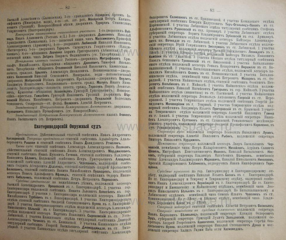 Поиск по фамилии - Кубанский календарь на 1898 год, страница 1082