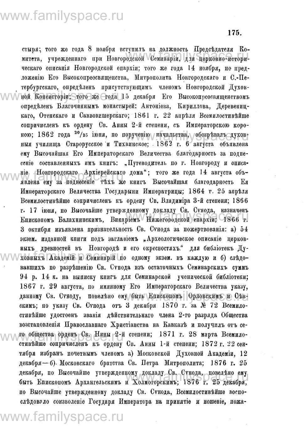 Поиск по фамилии - Адрес-календарь Нижегородской епархии на 1888 год, страница 1175