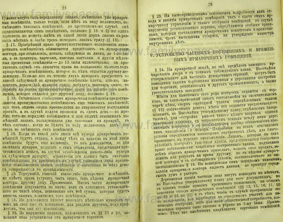 Поиск по фамилии - Памятная книжка Нижегородской губернии на 1865 год, страница 6028