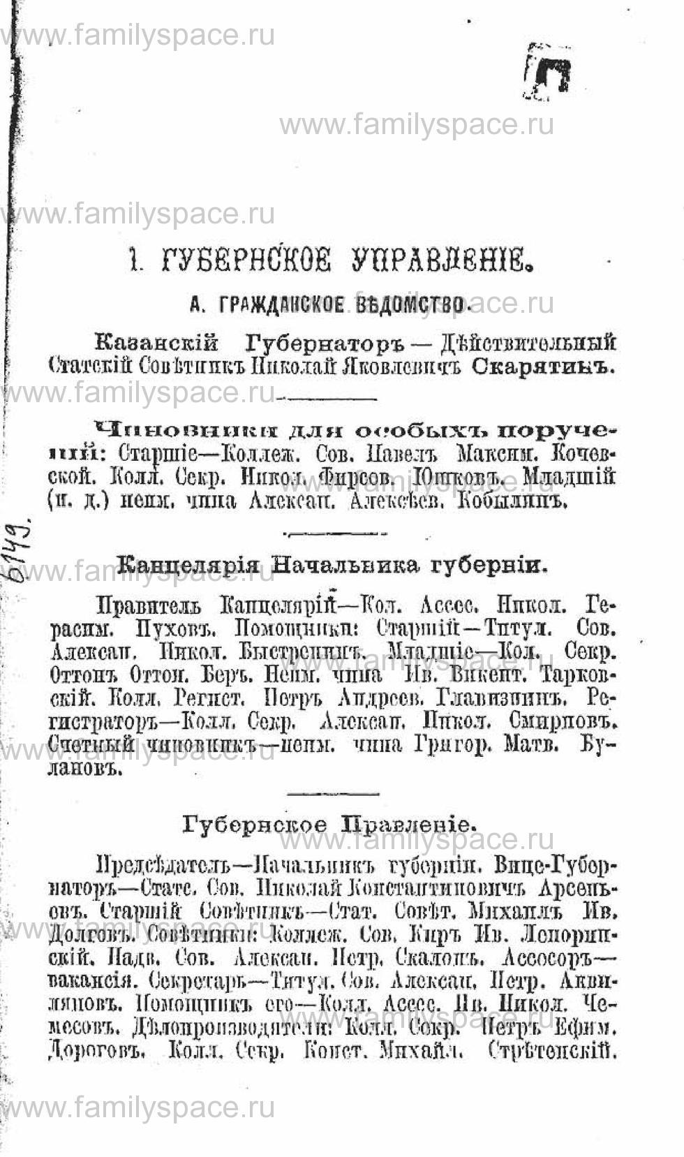 Поиск по фамилии - Адрес-календарь служащих в Казанской губернии лиц - 1872 год, страница 1