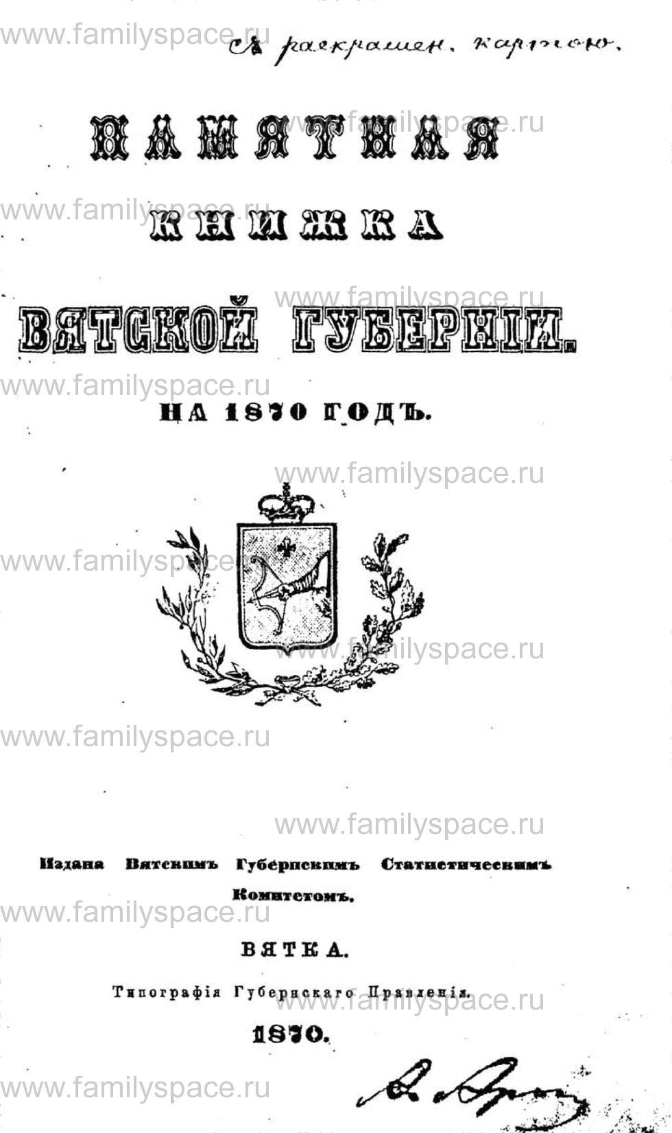 Поиск по фамилии - Памятная книжка Вятской губернии - 1870, страница 1