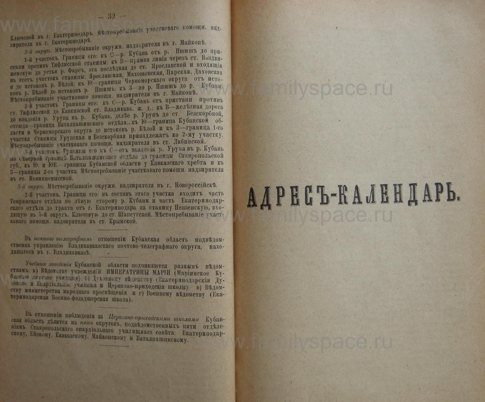 Поиск по фамилии - Кубанский календарь на 1898 год, страница 1032