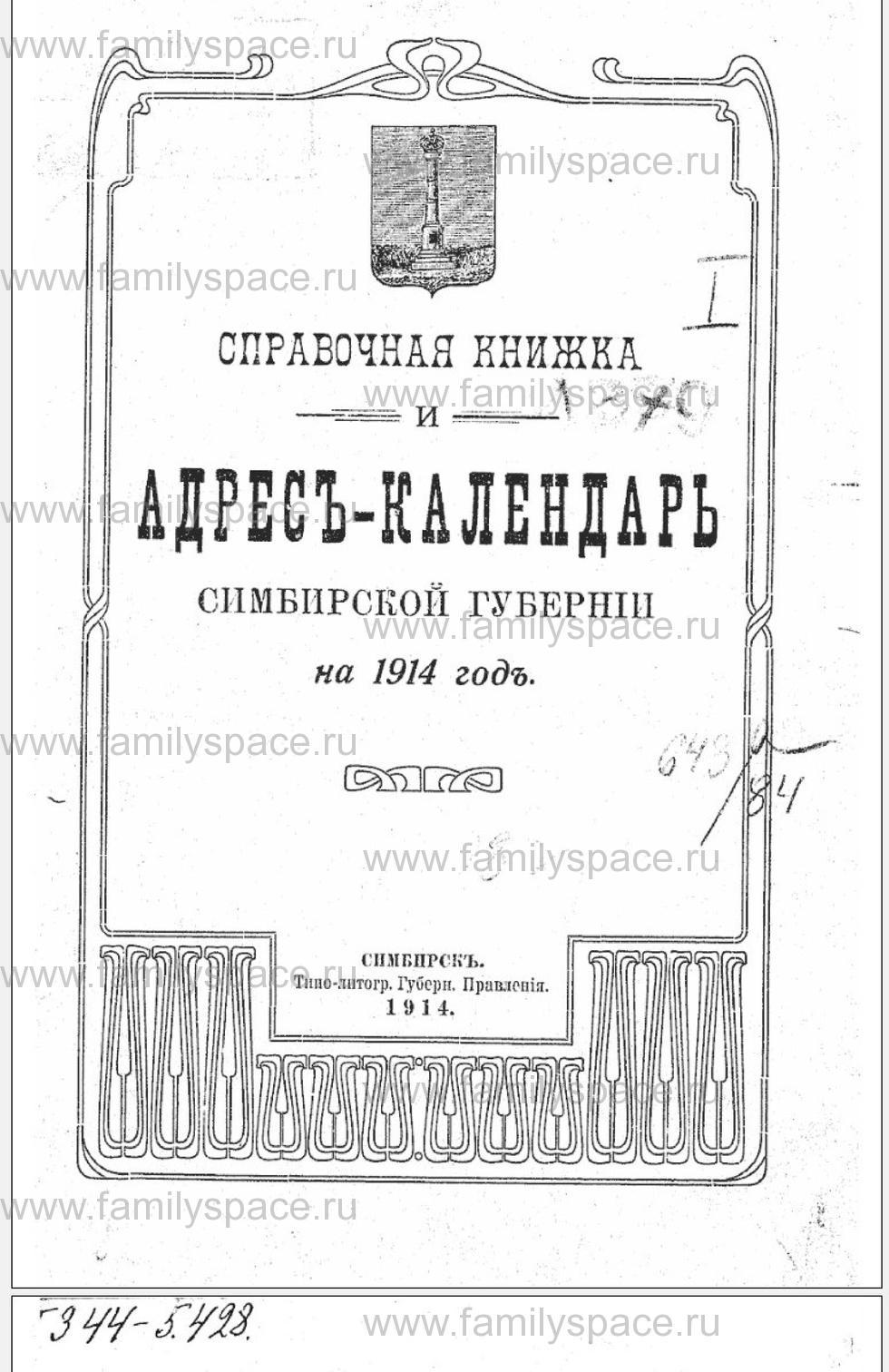 Поиск по фамилии - Справочная книжка и адрес-календарь Симбирской губернии на 1914 год, страница -6