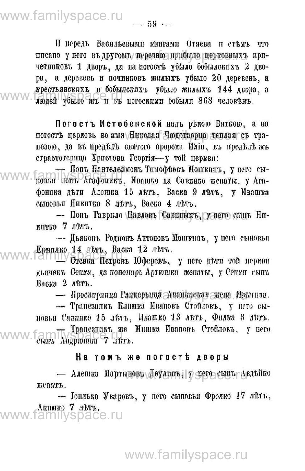 Поиск по фамилии - Переписная книга Орлова и волостей 1678 г, страница 55