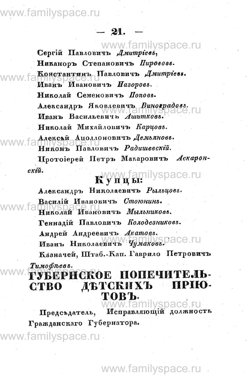 Поиск по фамилии - Памятная книжка Костромской губернии на 1853 год, страница 21