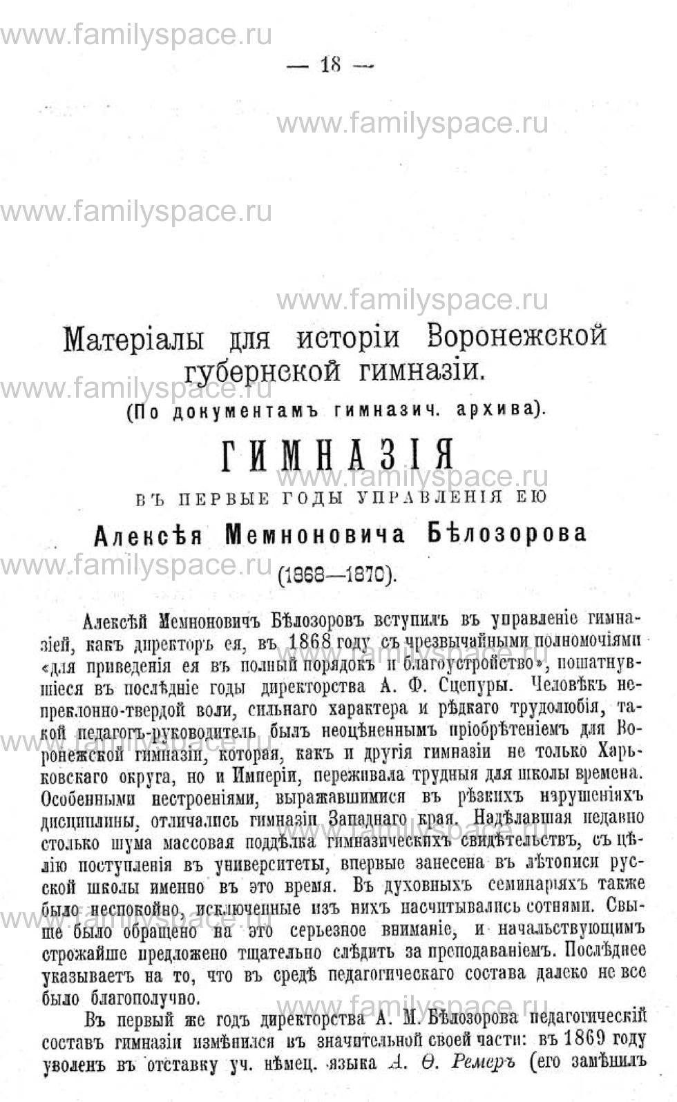 Поиск по фамилии - Памятная книжка Воронежской губернии на 1915 год, страница 5018
