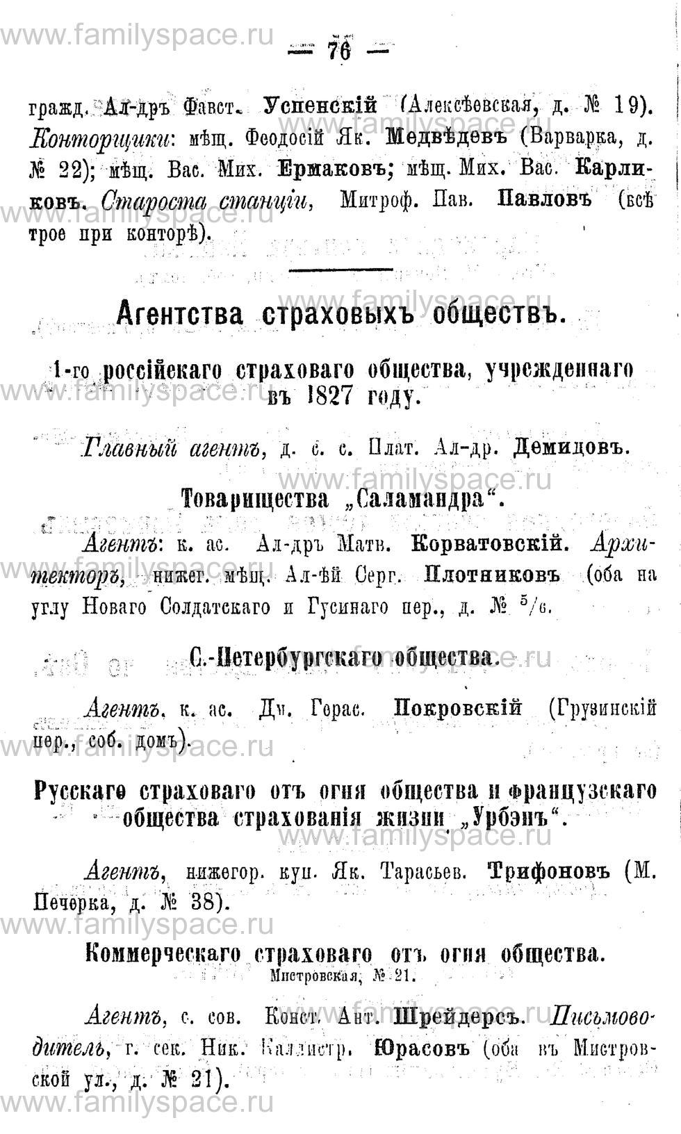 Поиск по фамилии - Адрес-календарь Нижегородской губернии на 1891 год, страница 76