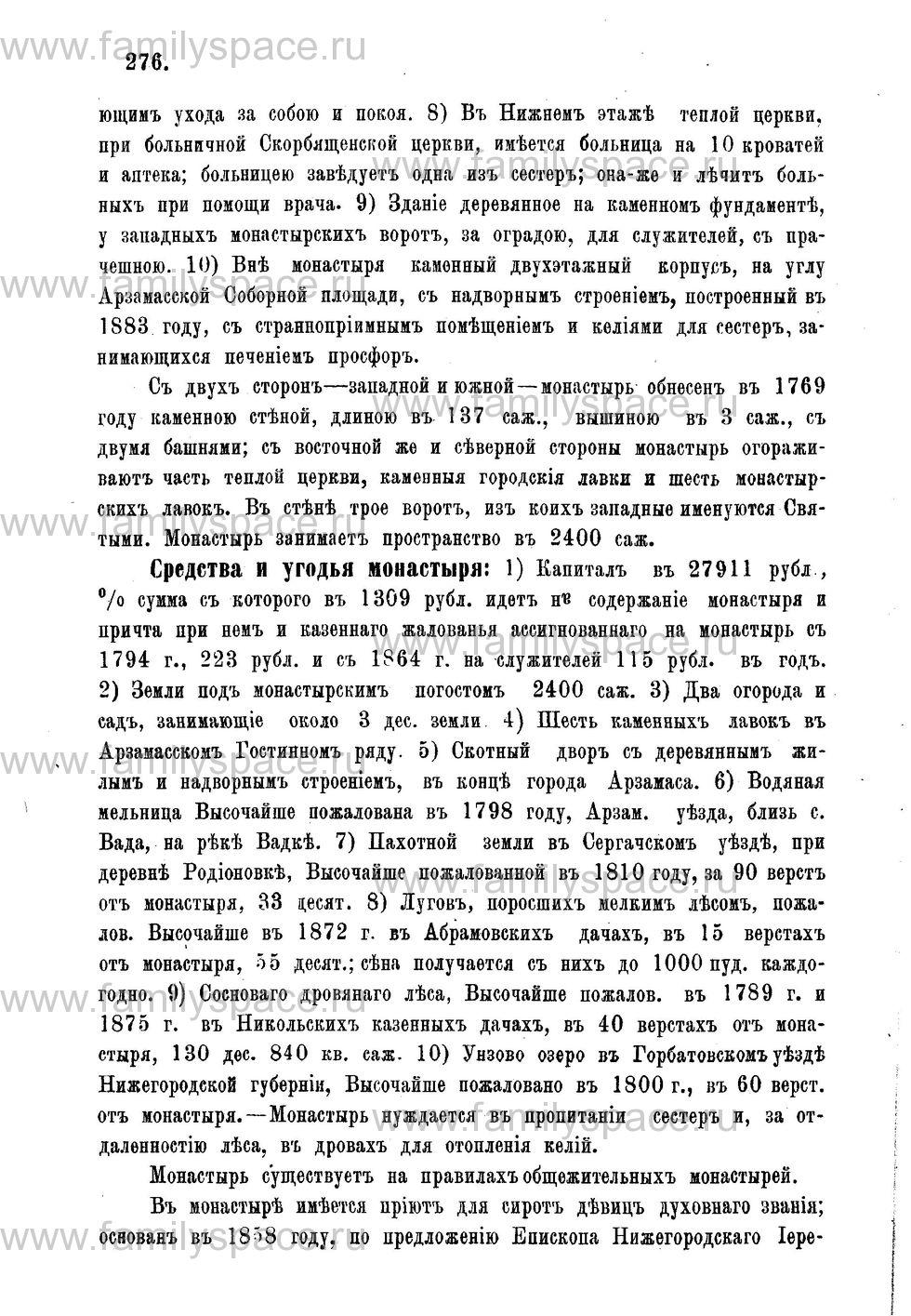 Поиск по фамилии - Адрес-календарь Нижегородской епархии на 1888 год, страница 1276