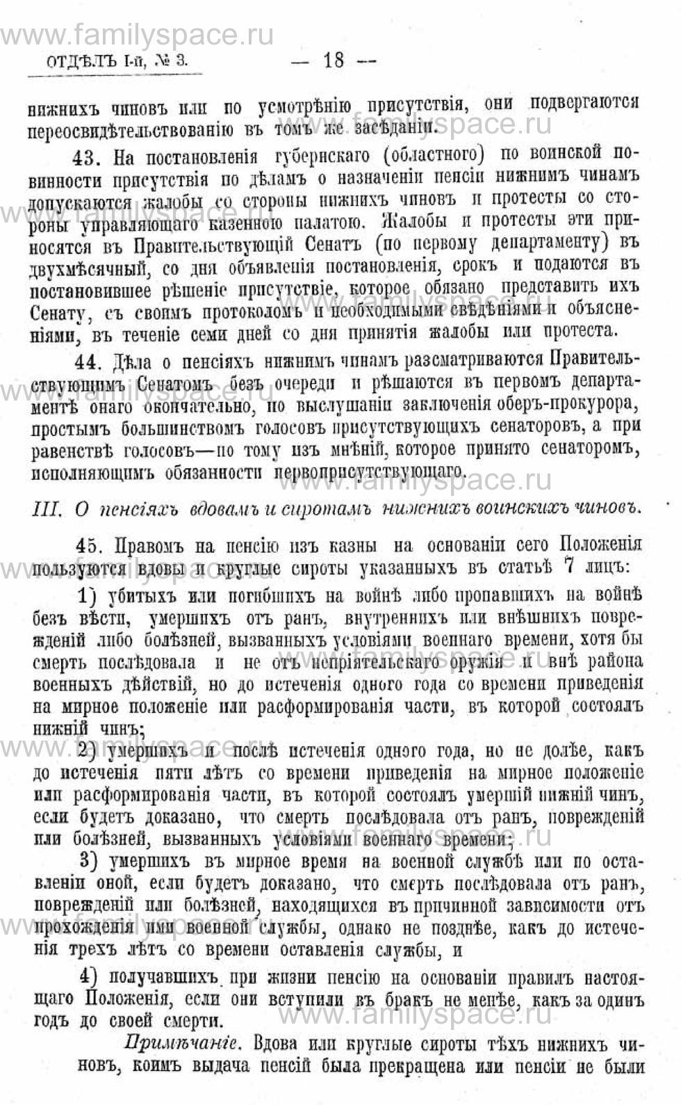 Поиск по фамилии - Памятная книжка Воронежской губернии на 1915 год, страница 1018