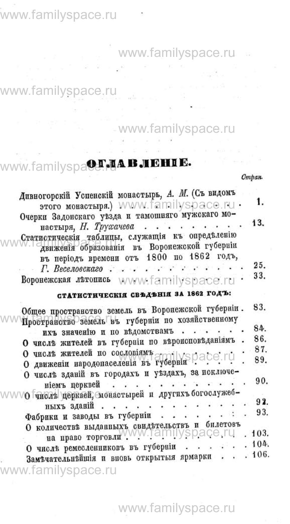 Поиск по фамилии - Памятная книжка Воронежской губернии на 1863-1864 годы, страница 237
