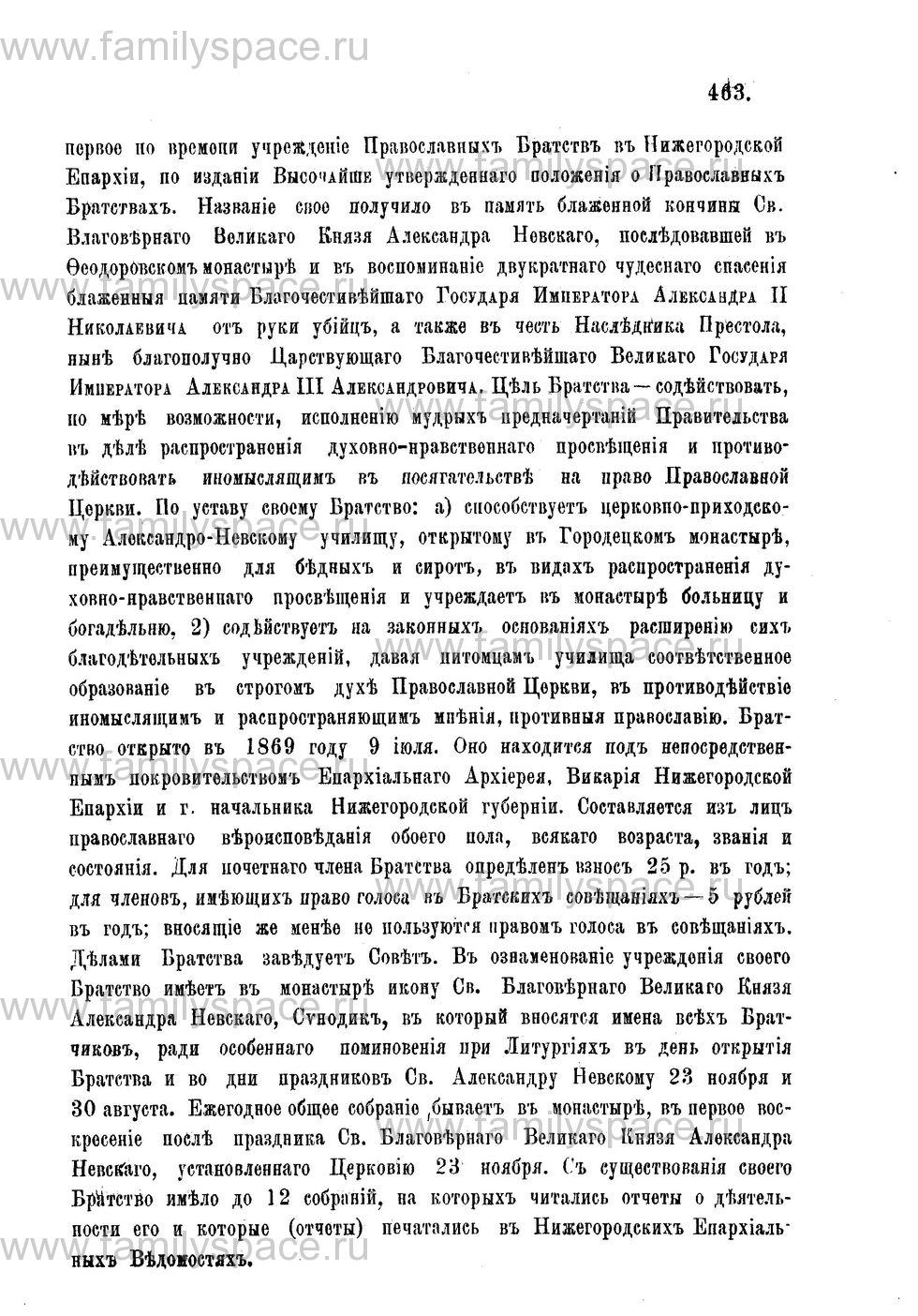 Поиск по фамилии - Адрес-календарь Нижегородской епархии на 1888 год, страница 1463