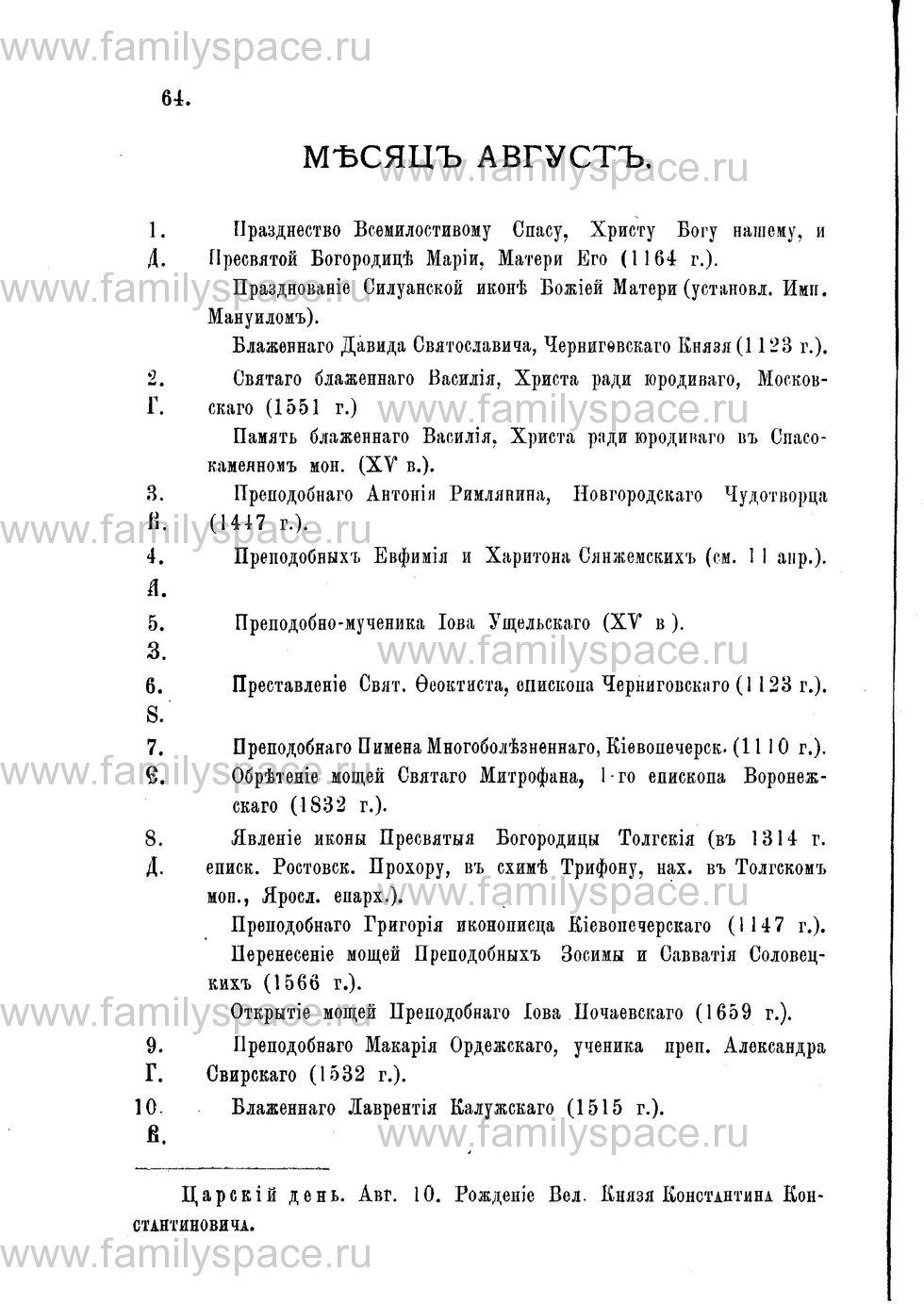 Поиск по фамилии - Адрес-календарь Нижегородской епархии на 1888 год, страница 1064