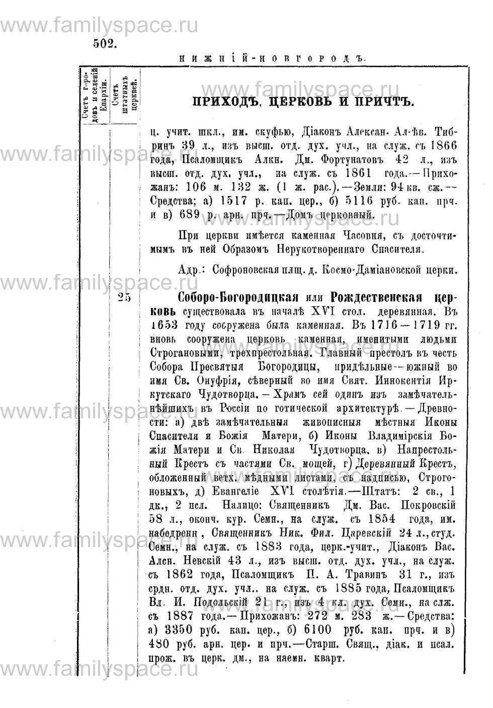 Поиск по фамилии - Адрес-календарь Нижегородской епархии на 1888 год, страница 1502