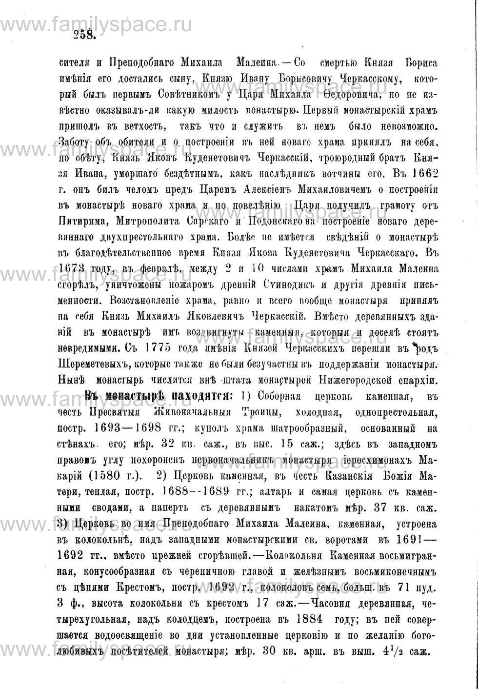 Поиск по фамилии - Адрес-календарь Нижегородской епархии на 1888 год, страница 1258