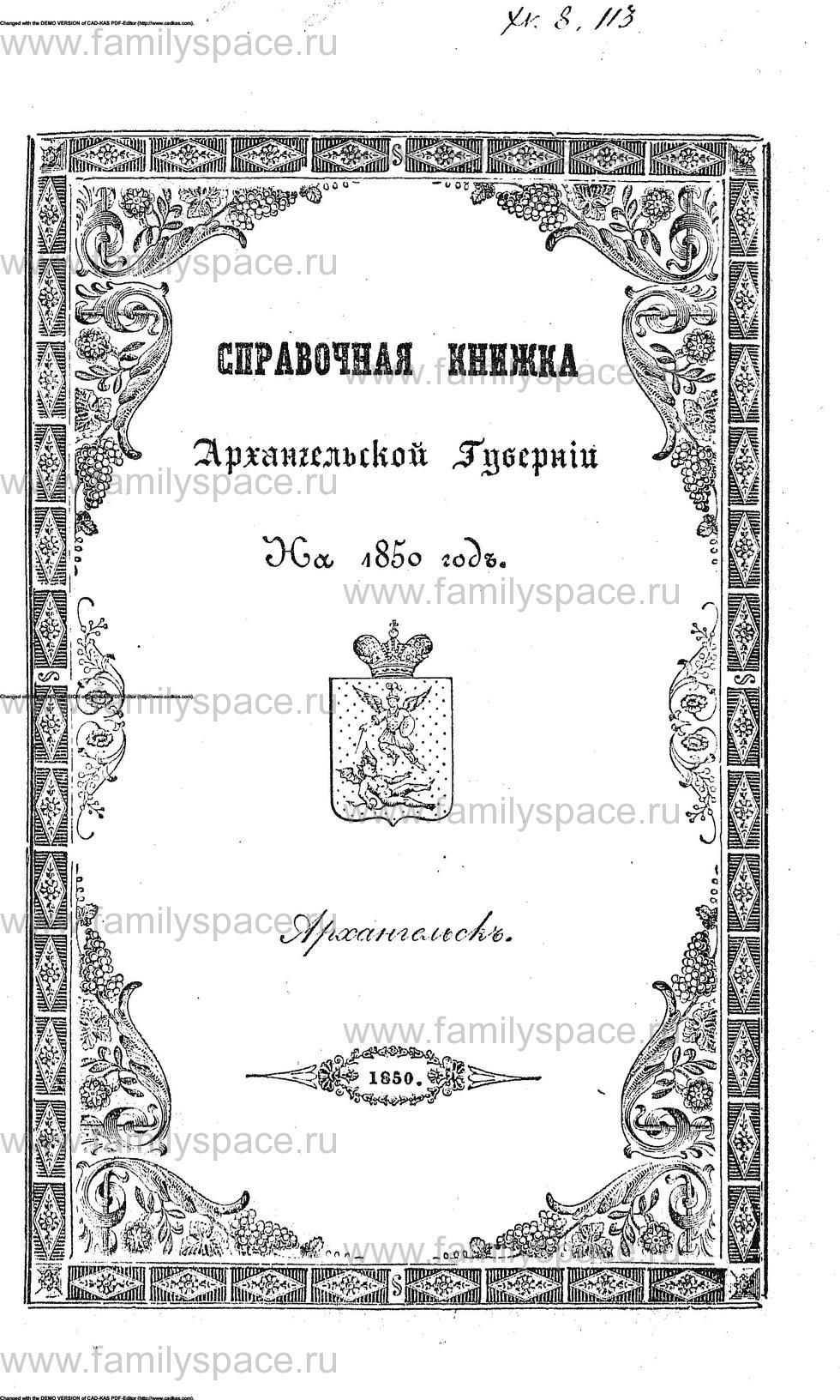 Поиск по фамилии - Справочная книжка Архангельской губернии на 1850 год, страница 1
