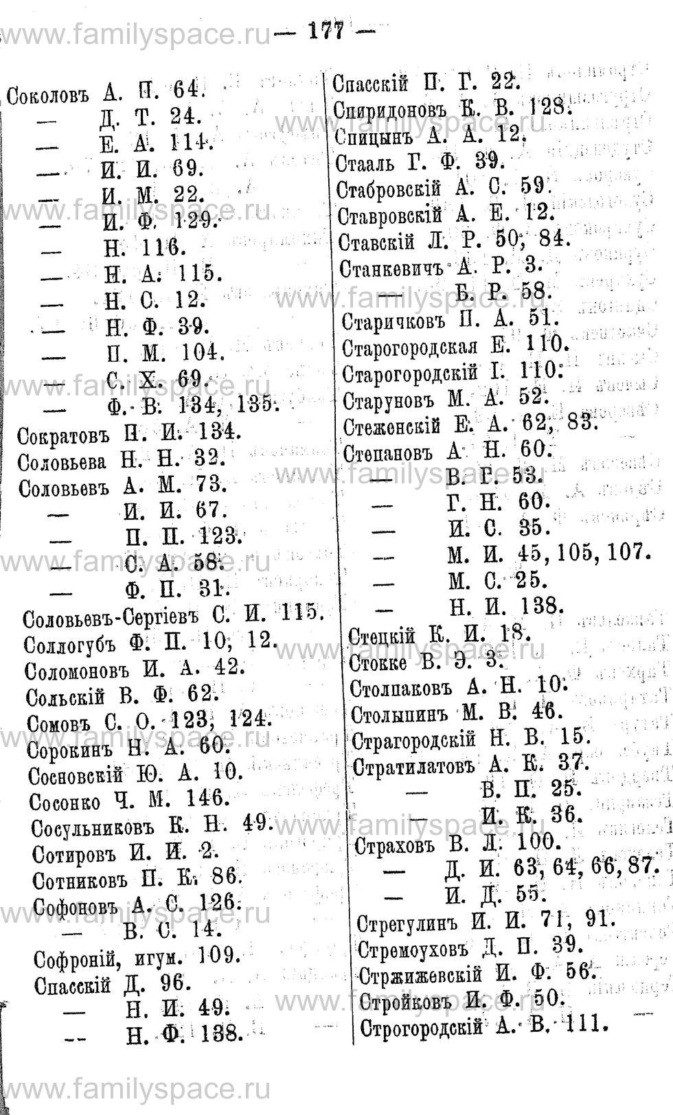 Поиск по фамилии - Адрес-календарь Нижегородской губернии на 1891 год, страница 177