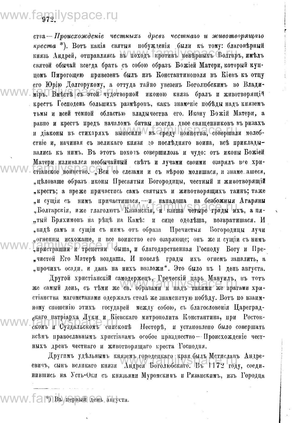Поиск по фамилии - Адрес-календарь Нижегородской епархии на 1888 год, страница 1972