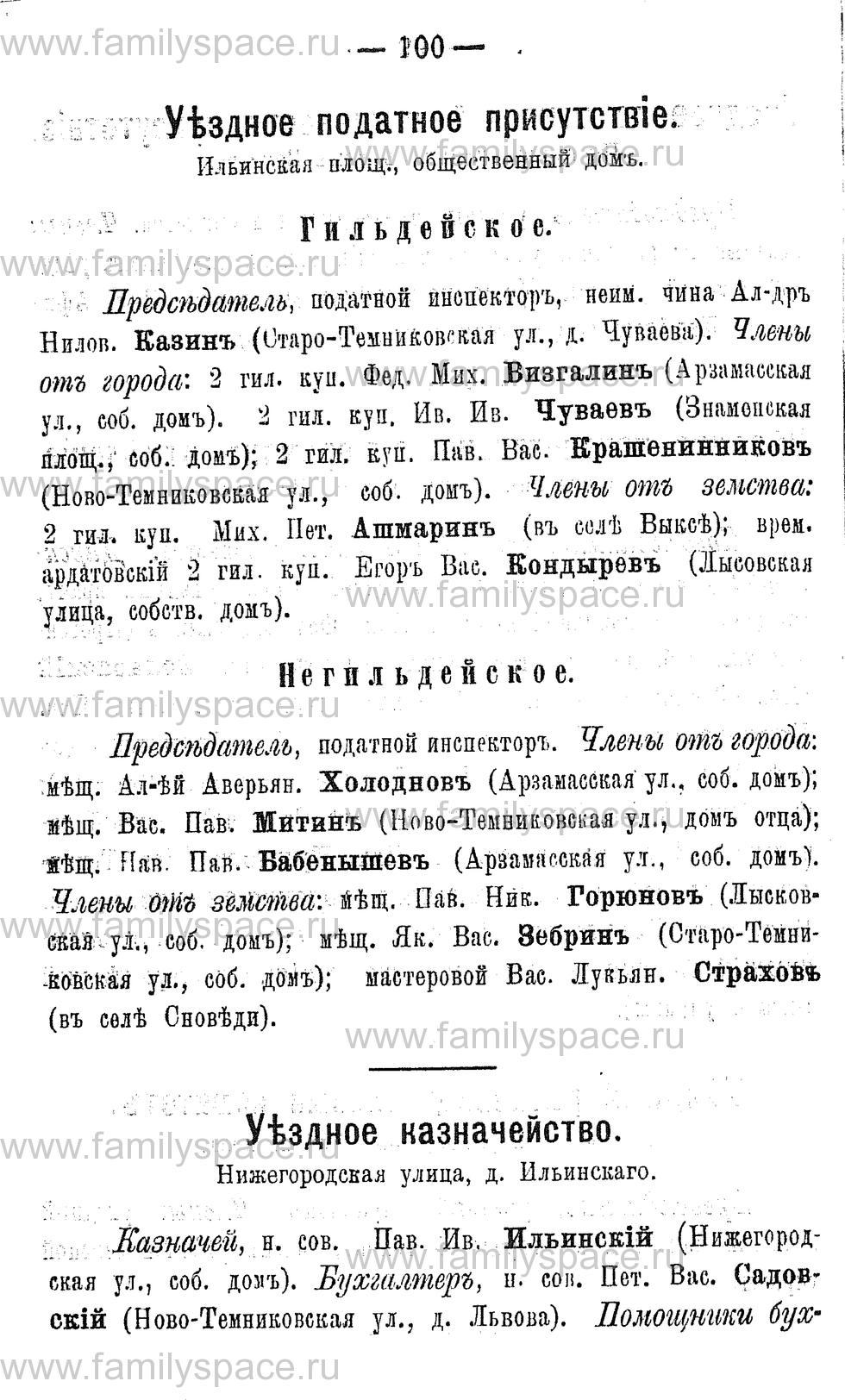 Поиск по фамилии - Адрес-календарь Нижегородской губернии на 1891 год, страница 100