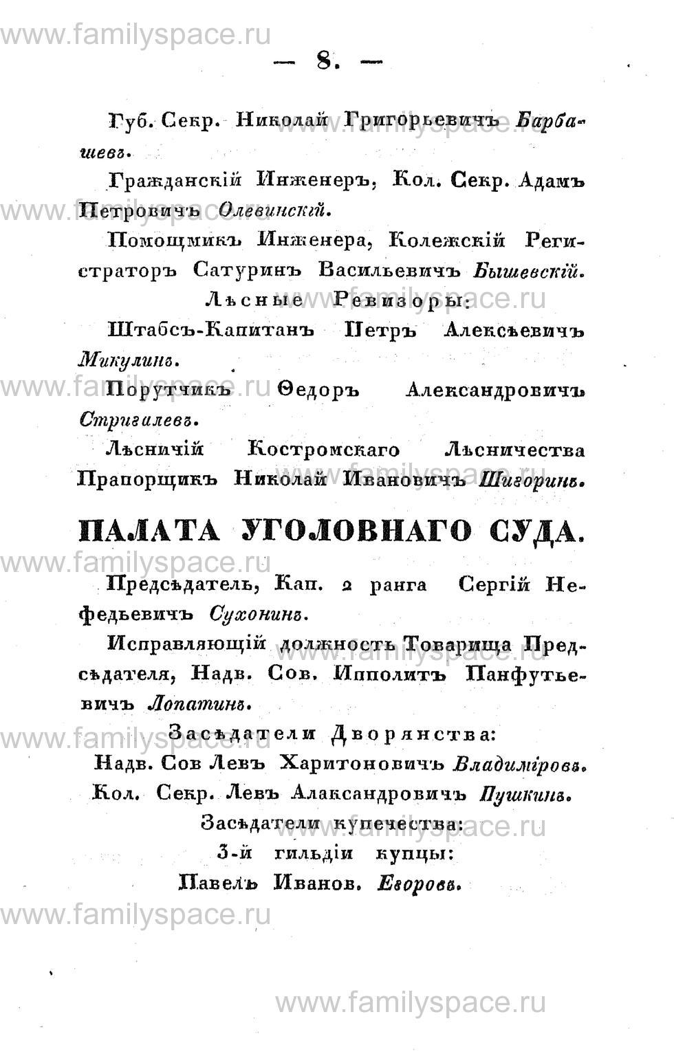 Поиск по фамилии - Памятная книжка Костромской губернии на 1853 год, страница 8