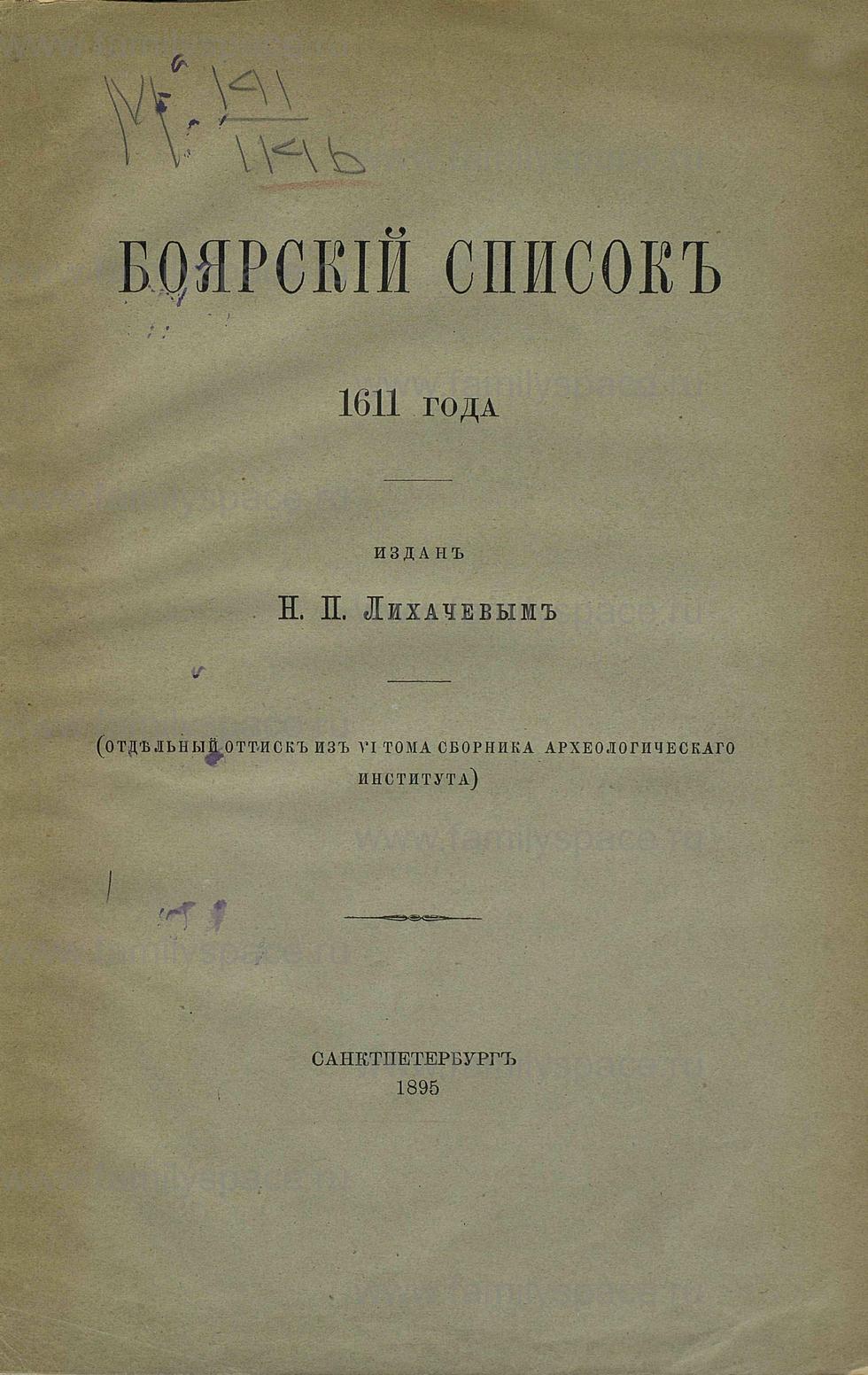 Поиск по фамилии - Боярский список 1611 года, страница 1