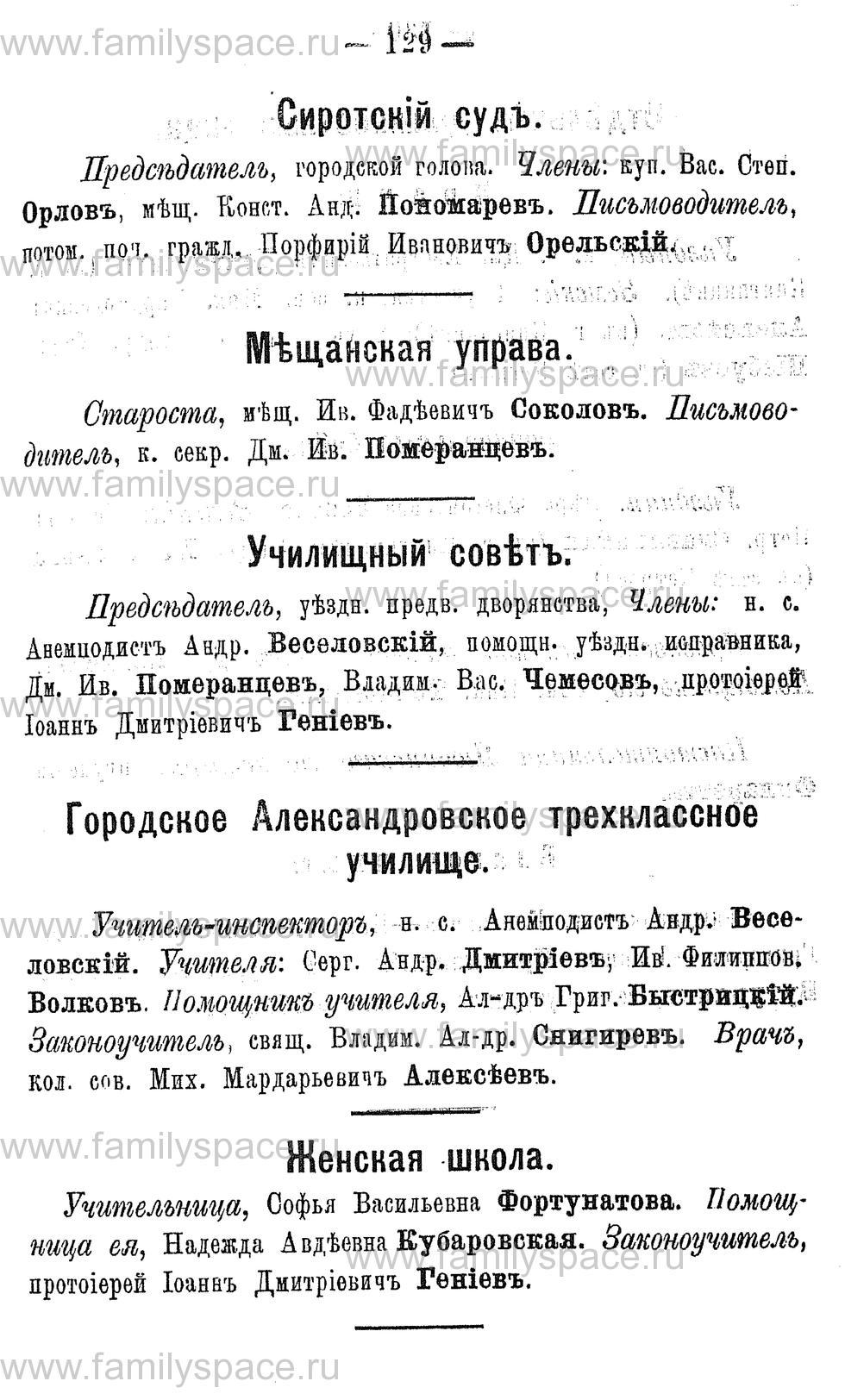 Поиск по фамилии - Адрес-календарь Нижегородской губернии на 1891 год, страница 129