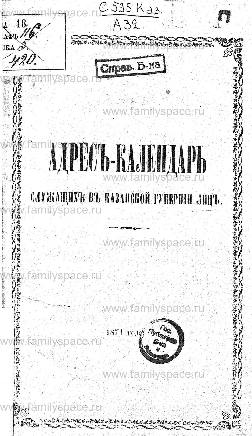 Поиск по фамилии - Адрес-календарь служащих в Казанской губернии лиц - 1871 год, страница -1
