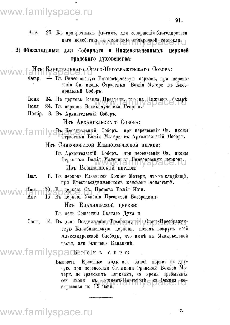 Поиск по фамилии - Адрес-календарь Нижегородской епархии на 1888 год, страница 1091