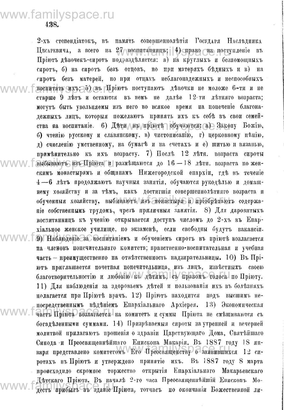 Поиск по фамилии - Адрес-календарь Нижегородской епархии на 1888 год, страница 1438