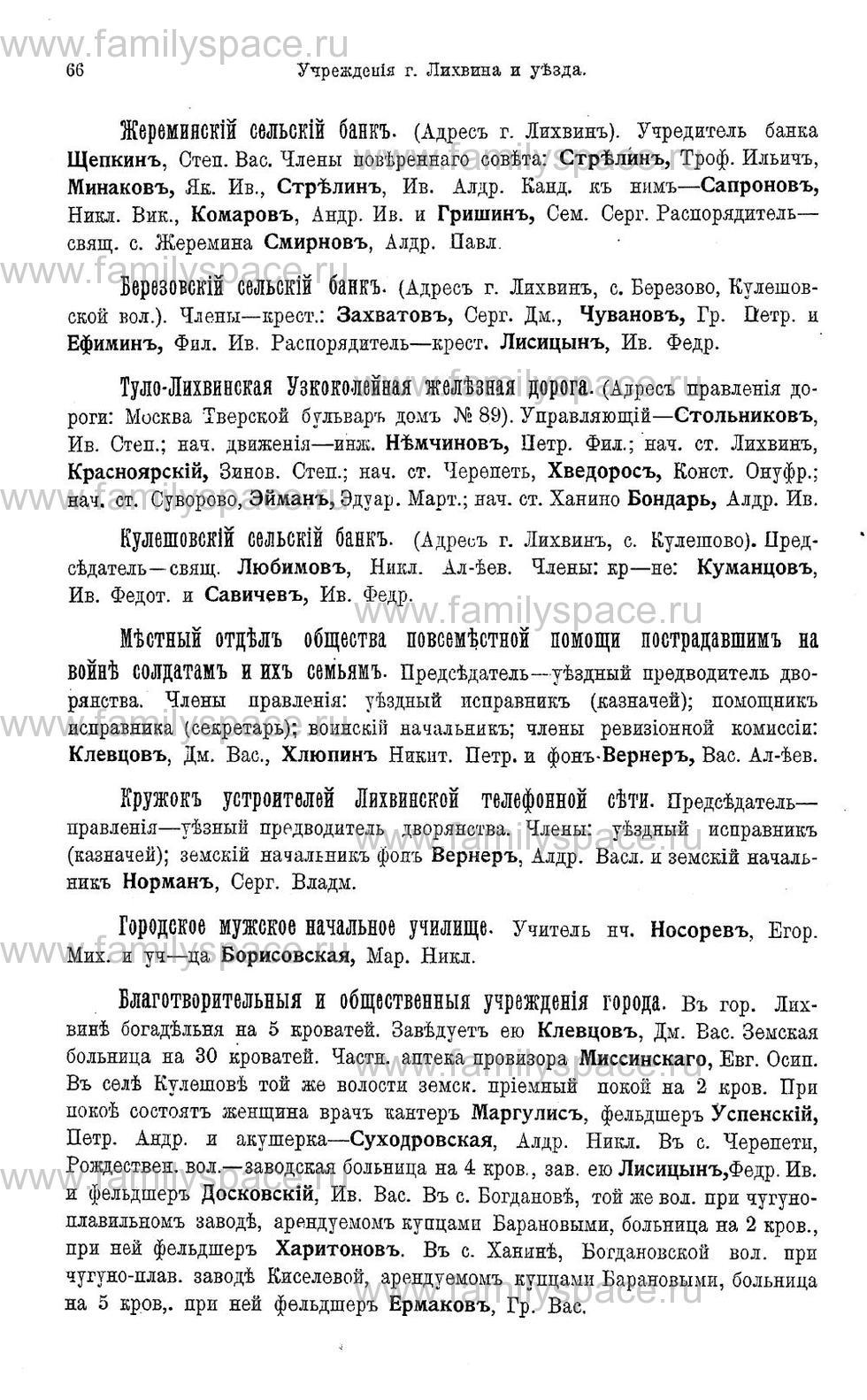 Поиск по фамилии - Памятная книжка и адрес-календарь Калужской губернии на 1911 год, страница 2066