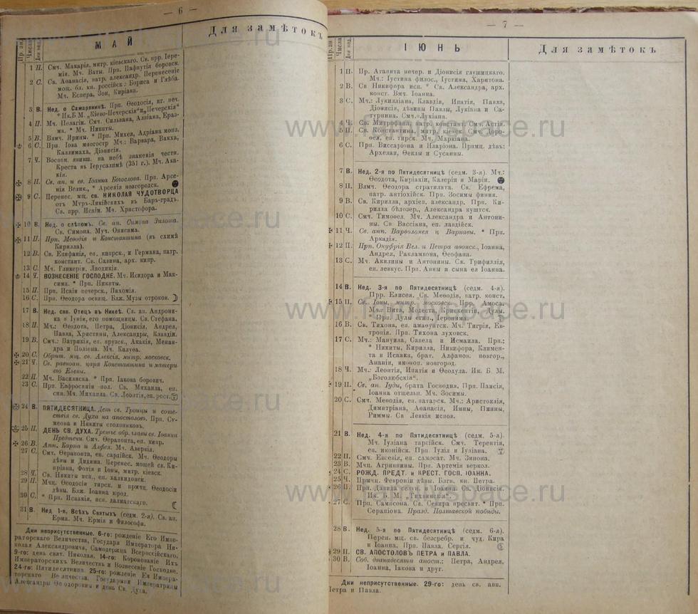 Поиск по фамилии - Кубанский календарь на 1898 год, страница 1006