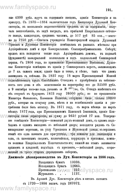 Поиск по фамилии - Адрес-календарь Нижегородской епархии на 1888 год, страница 1191