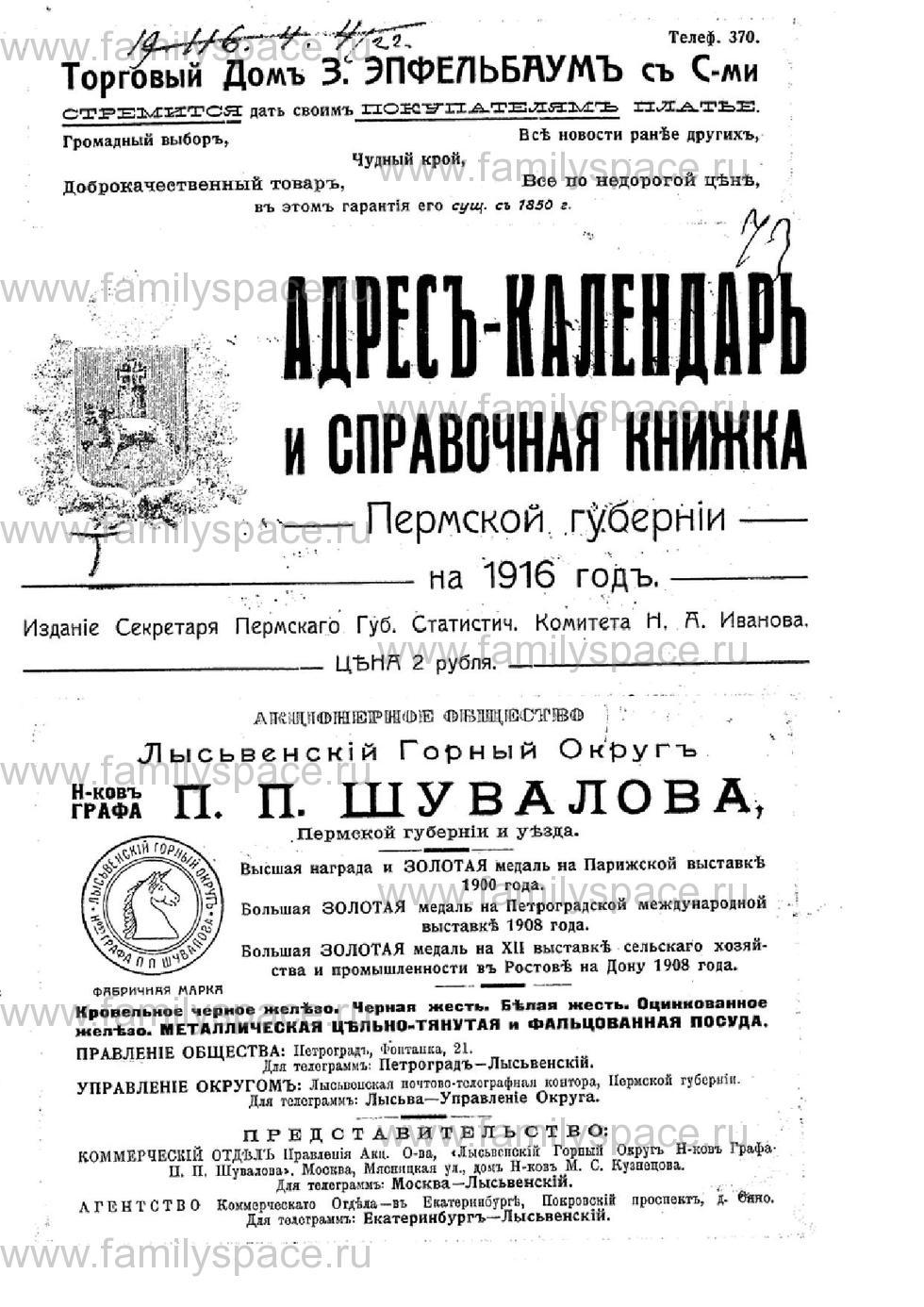 Поиск по фамилии - Адрес-календарь Пермской губернии на 1916 год, страница 1