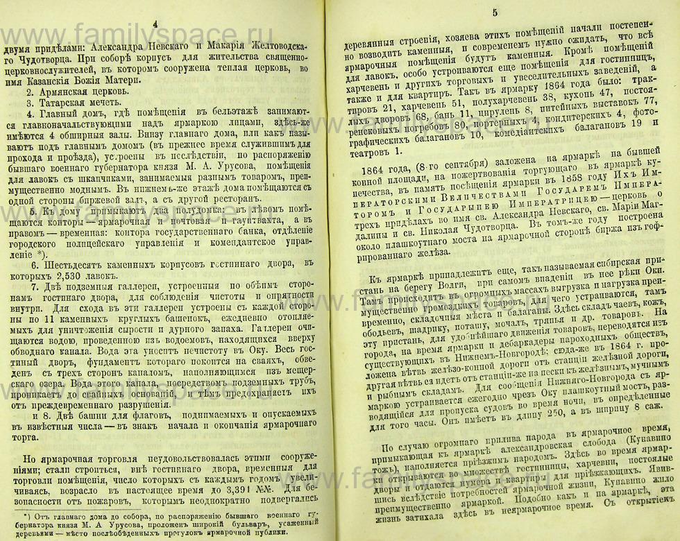 Поиск по фамилии - Памятная книжка Нижегородской губернии на 1865 год, страница 6004