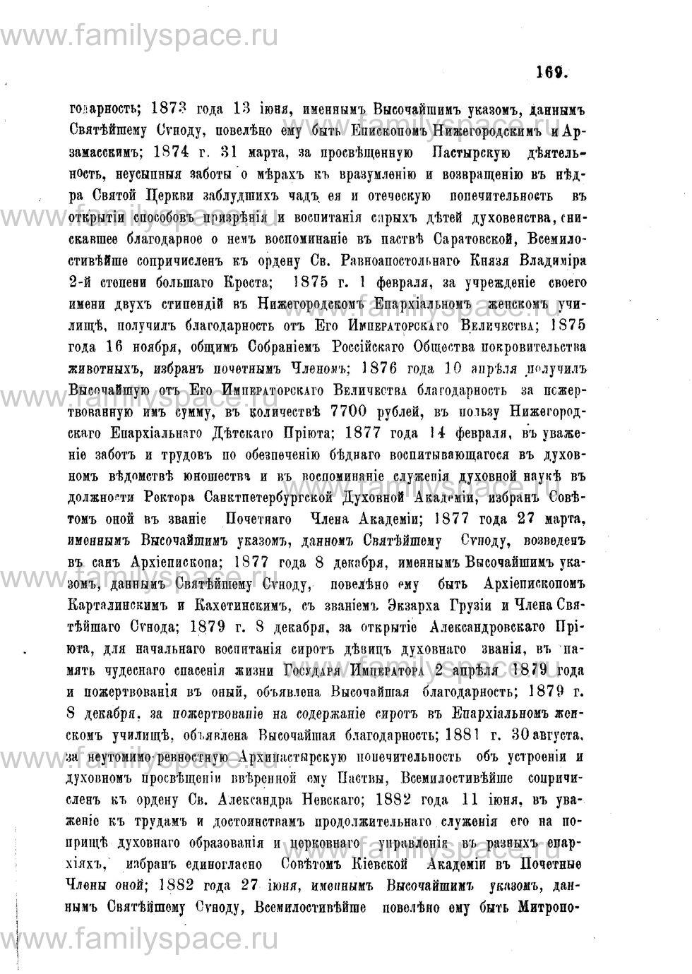 Поиск по фамилии - Адрес-календарь Нижегородской епархии на 1888 год, страница 1169